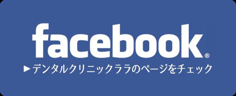 デンタルクリニックララのフェイスブックはこちら