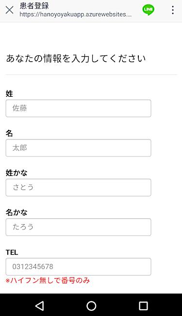 登録方法5