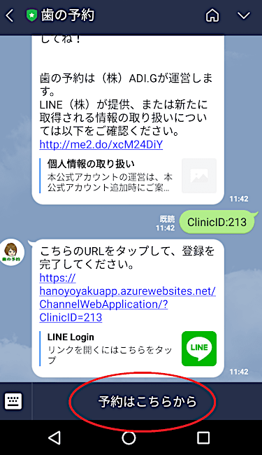 登録方法6