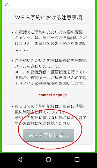 登録方法8