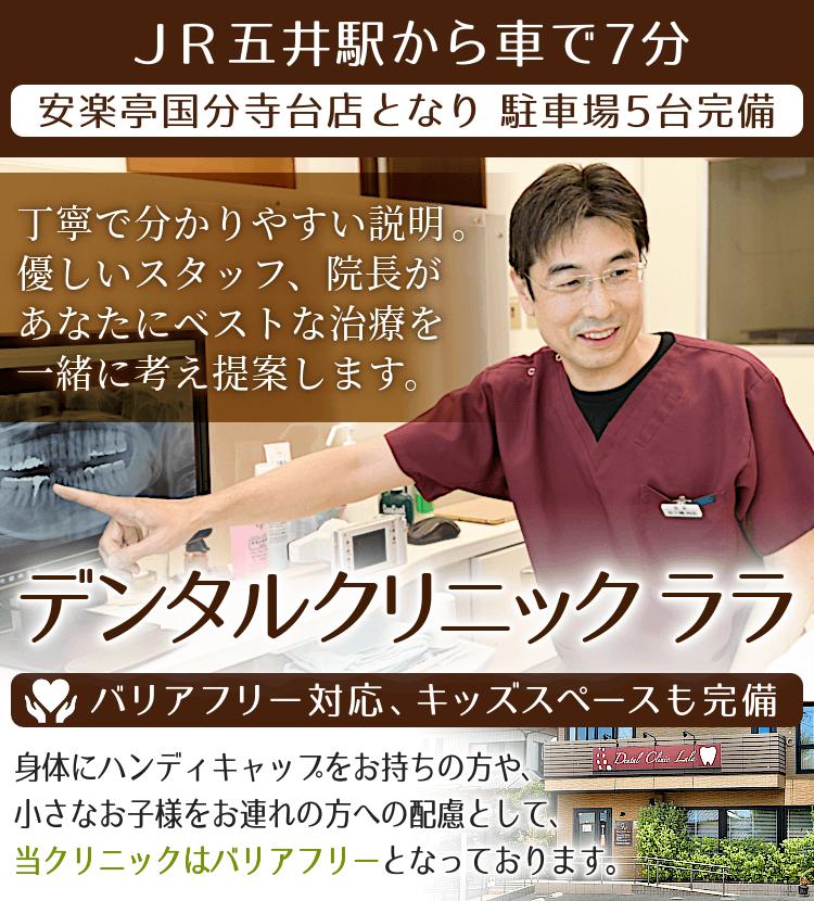 JR五井駅から車で7分 安楽亭国分寺台店となり。バリアフリー、キッズスペース完備の綺麗な診療室で、落ちついて診療を受けて頂けます「デンタルクリニックララ」